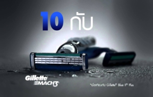 Gillette High Quality Wallpapers