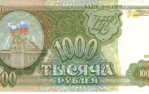 Ruble High Definition Wallpapers